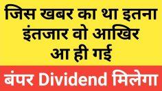 जिस खबर का था इतना इंतजार वो आखिर आ ही गई🔥🔥BIG DIVIDEND NEWS💥💥In Hindi By Guide To Investing