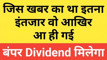 जिस खबर का था इतना इंतजार वो आखिर आ ही गई🔥🔥BIG DIVIDEND NEWS💥💥In Hindi By Guide To Investing<div class='yasr-stars-title yasr-rater-stars-visitor-votes'                                           id='yasr-visitor-votes-readonly-rater-888072653d36a'                                           data-rating='0'                                           data-rater-starsize='16'                                           data-rater-postid='8788'                                            data-rater-readonly='true'                                           data-readonly-attribute='true'                                           data-cpt='posts'                                       ></div><span class='yasr-stars-title-average'>0 (0)</span>