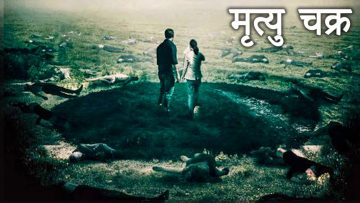 Circle Of Death Ending Explained | Radius 2017 Explained In Hindi<div class='yasr-stars-title yasr-rater-stars-visitor-votes'                                           id='yasr-visitor-votes-readonly-rater-b79657065b8aa'                                           data-rating='0'                                           data-rater-starsize='16'                                           data-rater-postid='8756'                                            data-rater-readonly='true'                                           data-readonly-attribute='true'                                           data-cpt='posts'                                       ></div><span class='yasr-stars-title-average'>0 (0)</span>