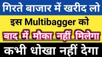 गिरते बाजार में खरीद लो इस Multibagger को🔥🔥कभी धोखा नहीं देगा👍👍In Hindi By Guide To Investing<div class='yasr-stars-title yasr-rater-stars-visitor-votes'                                           id='yasr-visitor-votes-readonly-rater-7968d083866c0'                                           data-rating='0'                                           data-rater-starsize='16'                                           data-rater-postid='8789'                                            data-rater-readonly='true'                                           data-readonly-attribute='true'                                           data-cpt='posts'                                       ></div><span class='yasr-stars-title-average'>0 (0)</span>