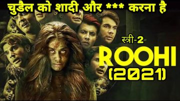 Roohi (2021) Movie explained in hindi   ARTI SINGH