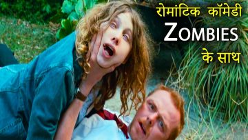 Shaun of the Dead 2004 Movie Explained in Hindi   Shaun of the Dead Zombie Film Ending Explain हिंदी