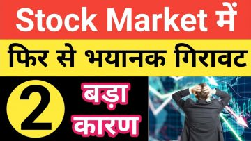 Stock Market Latest News || Stock Market में फिर से भयानक गिरावट😱😱 2 बड़ा कारण || In Hindi<div class='yasr-stars-title yasr-rater-stars-visitor-votes'                                           id='yasr-visitor-votes-readonly-rater-8d3fa58676608'                                           data-rating='0'                                           data-rater-starsize='16'                                           data-rater-postid='8784'                                            data-rater-readonly='true'                                           data-readonly-attribute='true'                                           data-cpt='posts'                                       ></div><span class='yasr-stars-title-average'>0 (0)</span>