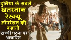 7 DAYS IN ENTEBBE Movies Ending explained in hindi | hollywood MOVIES Explain In Hindi