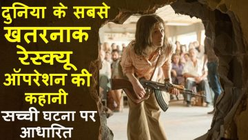7 DAYS IN ENTEBBE Movies Ending explained in hindi | hollywood MOVIES Explain In Hindi<div class='yasr-stars-title yasr-rater-stars-visitor-votes'                                           id='yasr-visitor-votes-readonly-rater-fc610b97291f6'                                           data-rating='0'                                           data-rater-starsize='16'                                           data-rater-postid='9115'                                            data-rater-readonly='true'                                           data-readonly-attribute='true'                                           data-cpt='posts'                                       ></div><span class='yasr-stars-title-average'>0 (0)</span>