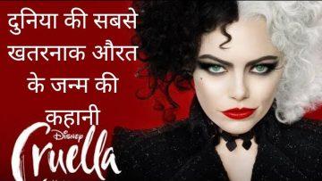 Cruella Movie Explaination | Crime Comedy Movie 2021