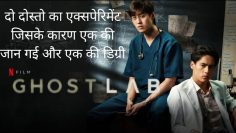 Ghost lab (Thai movie 2021 ) Explained in Hindi | Horrer cum Science based movie