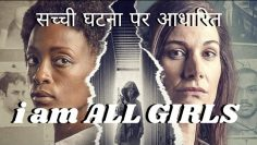 i am all girls (2021 ) Explained in Hindi | Movie Review