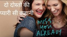 Miss You Already (2015) Explained in Hindi | Best movie on friendship