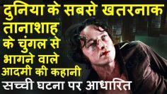 The Last King of Scotland movies Ending explained in hindi | hollywood MOVIES Explain In Hindi