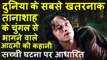The Last King of Scotland movies Ending explained in hindi | hollywood MOVIES Explain In Hindi<div class='yasr-stars-title yasr-rater-stars-visitor-votes'                                           id='yasr-visitor-votes-readonly-rater-f65b097f10717'                                           data-rating='0'                                           data-rater-starsize='16'                                           data-rater-postid='9112'                                            data-rater-readonly='true'                                           data-readonly-attribute='true'                                           data-cpt='posts'                                       ></div><span class='yasr-stars-title-average'>0 (0)</span>
