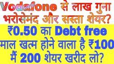 ₹0.50 का Debt free माल खत्म होने वाला है ₹100 मैं 200 शेयर खरीद लो?