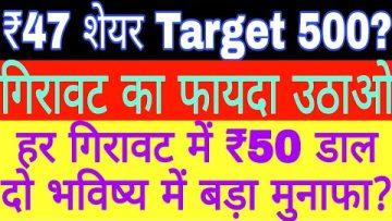 ₹47 शेयर Target 500 गिरावट का फायदा उठाओ हर गिरावट में ₹50 डाल दो भविष्य में बड़ा?