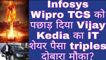 Infosys Wipro TCS को पछाड़ दिया Vijay Kedia का IT शेयर पैसा triples दोबारा मौका?