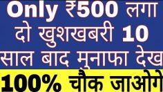 Only ₹500 लगा दो खुशखबरी 10 साल बाद मुनाफा देख  100% चौक जाओगे ?