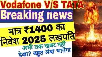 Tata Group breaking news शेयर बहुत तेज भागने वाला है पकड़ सके तो पकड़ लो ?